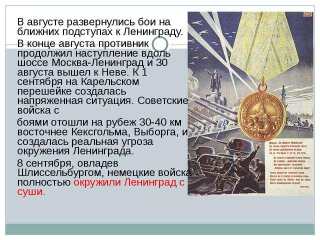 В августе развернулись бои на ближних подступах к Ленинграду. В конце августа...