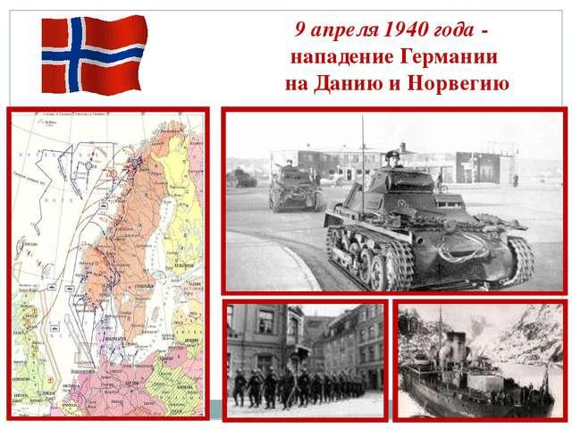 9 апреля 1940 года - нападение Германии на Данию и Норвегию