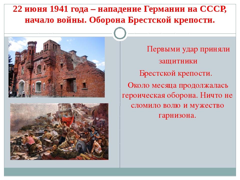 22 июня 1941 года – нападение Германии на СССР, начало войны. Оборона Брестск...