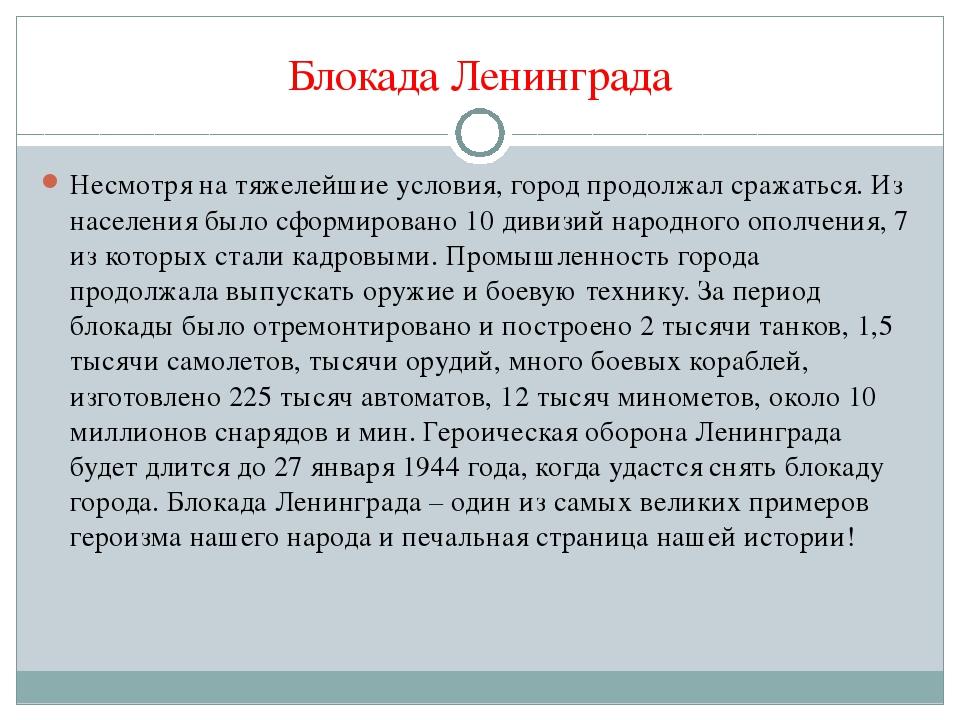 Блокада Ленинграда Несмотря на тяжелейшие условия, город продолжал сражаться....
