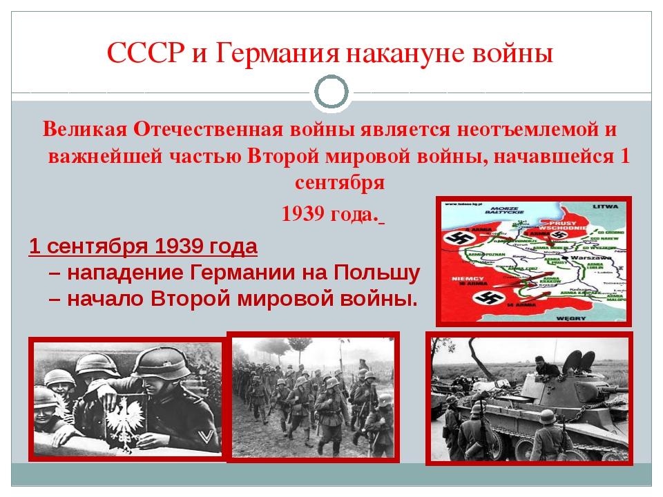 СССР и Германия накануне войны Великая Отечественная войны является неотъемле...
