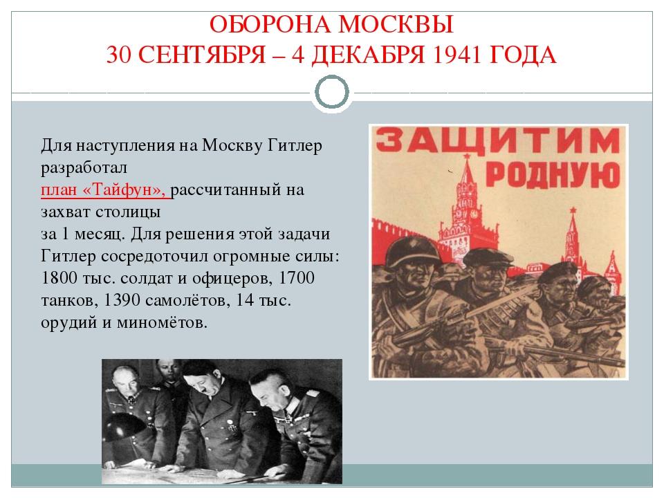 ОБОРОНА МОСКВЫ 30 СЕНТЯБРЯ – 4 ДЕКАБРЯ 1941 ГОДА Для наступления на Москву Ги...