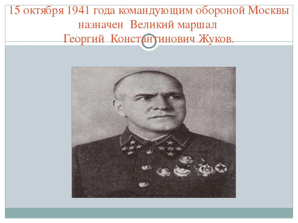 15 октября 1941 года командующим обороной Москвы назначен Великий маршал Геор...