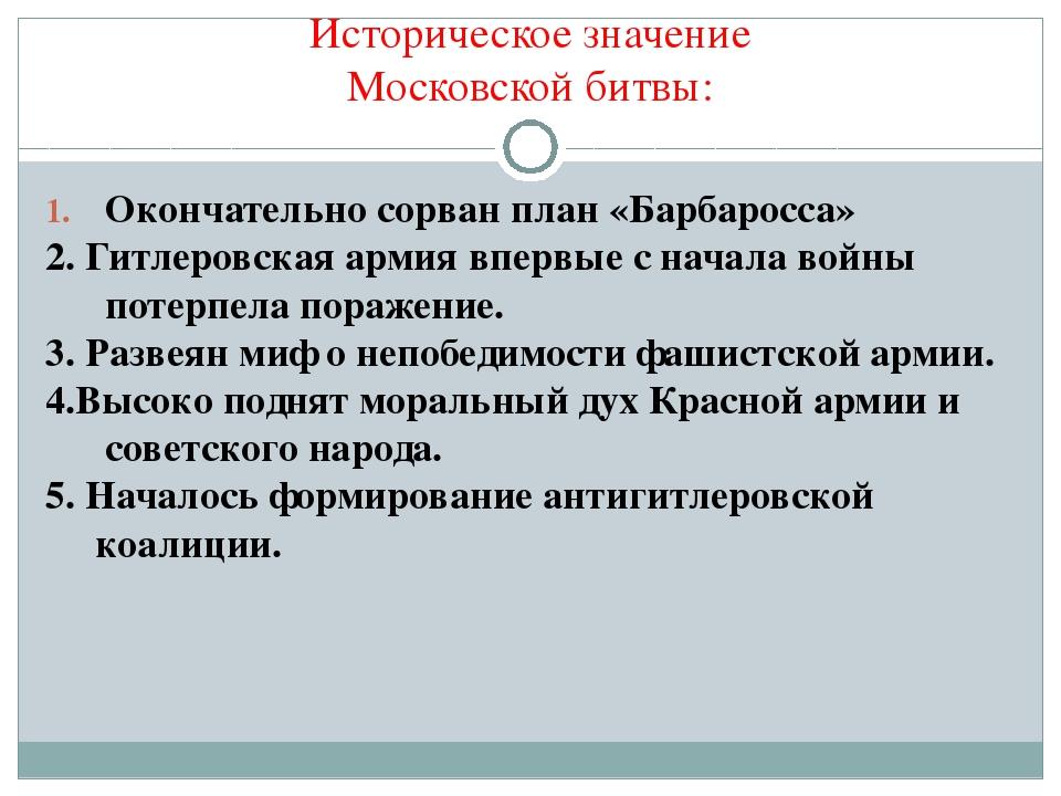 Историческое значение Московской битвы: Окончательно сорван план «Барбаросса»...