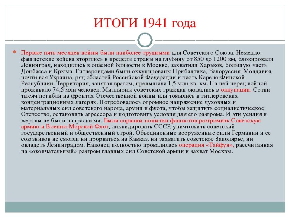 ИТОГИ 1941 года Первые пять месяцев войны были наиболее трудными для Советско...