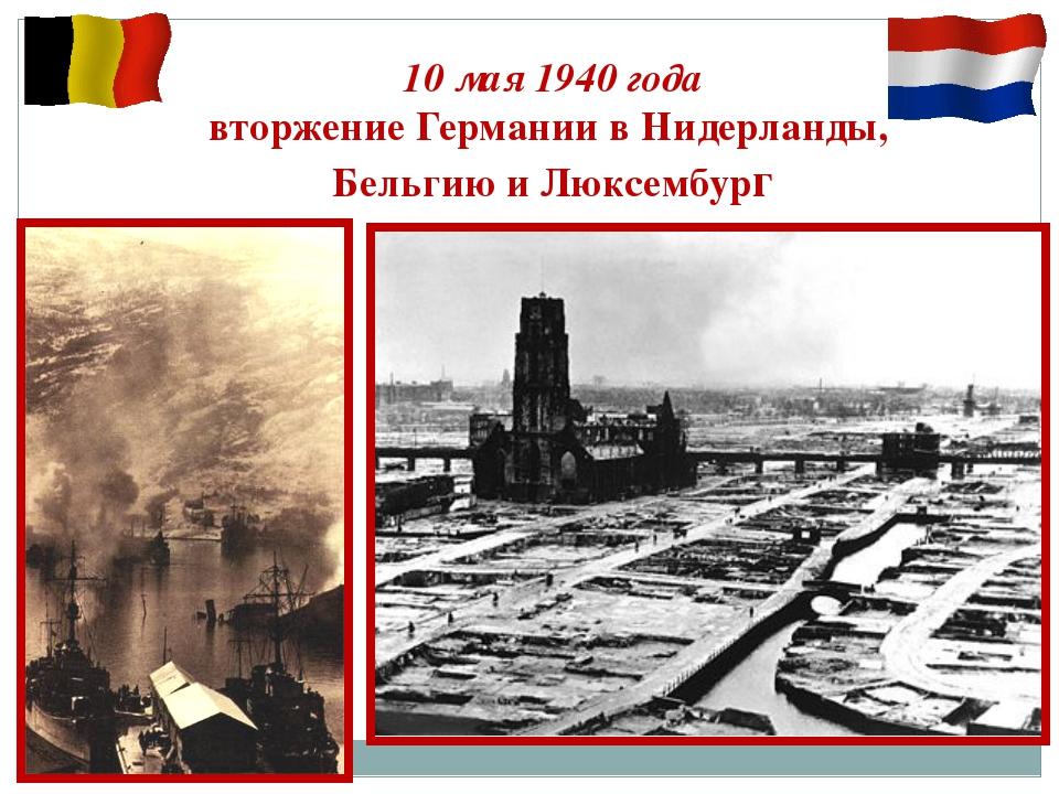 10 мая 1940 года вторжение Германии в Нидерланды, Бельгию и Люксембург