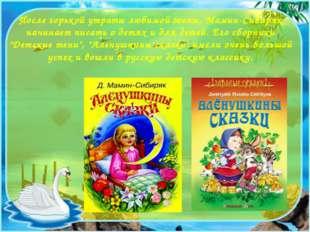 После горькой утраты любимой жены, Мамин-Сибиряк начинает писать о детях и дл