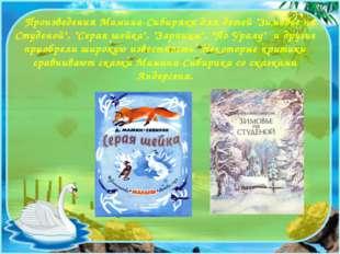 """Произведения Мамина-Сибиряка для детей """"Зимовье на Студеной"""", """"Серая шейка"""","""
