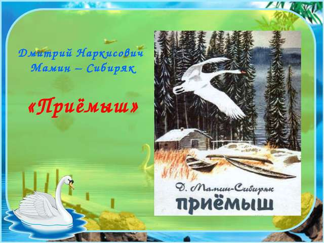Дмитрий Наркисович Мамин – Сибиряк «Приёмыш»