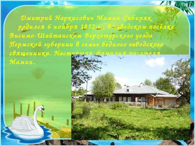 Дмитрий Наркисович Мамин-Сибиряк родился 6 ноября 1852 г., в заводском посёл...
