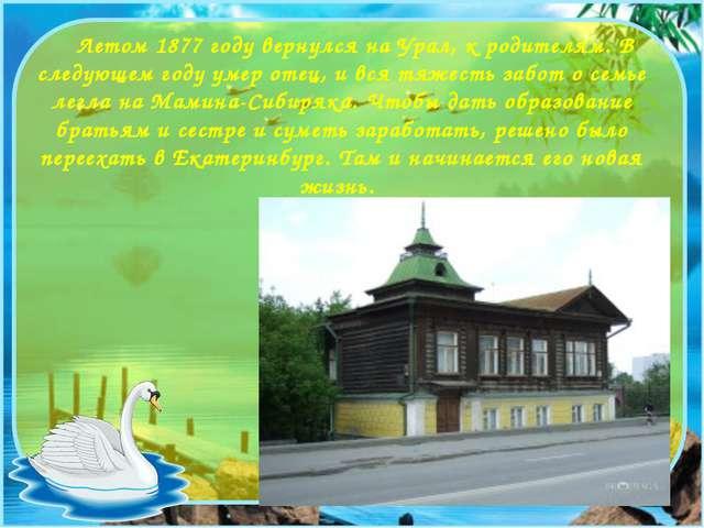 Летом 1877 году вернулся на Урал, к родителям. В следующем году умер отец, и...