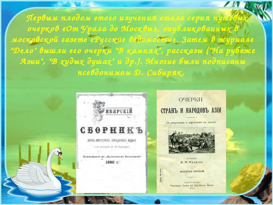Первым плодом этого изучения стала серия путевых очерков «От Урала до Москвы...