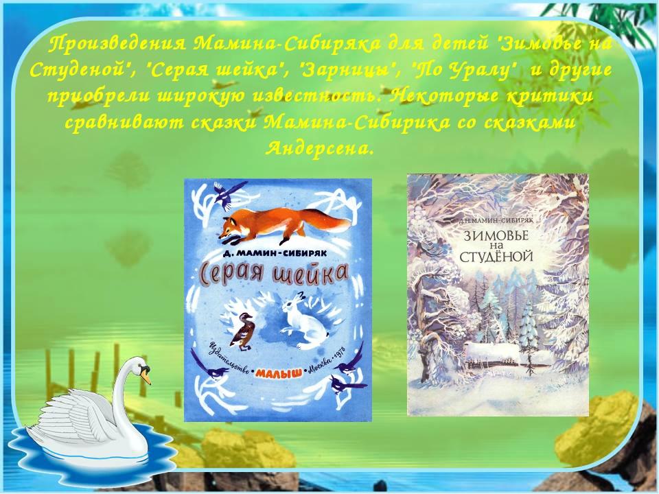 """Произведения Мамина-Сибиряка для детей """"Зимовье на Студеной"""", """"Серая шейка"""",..."""