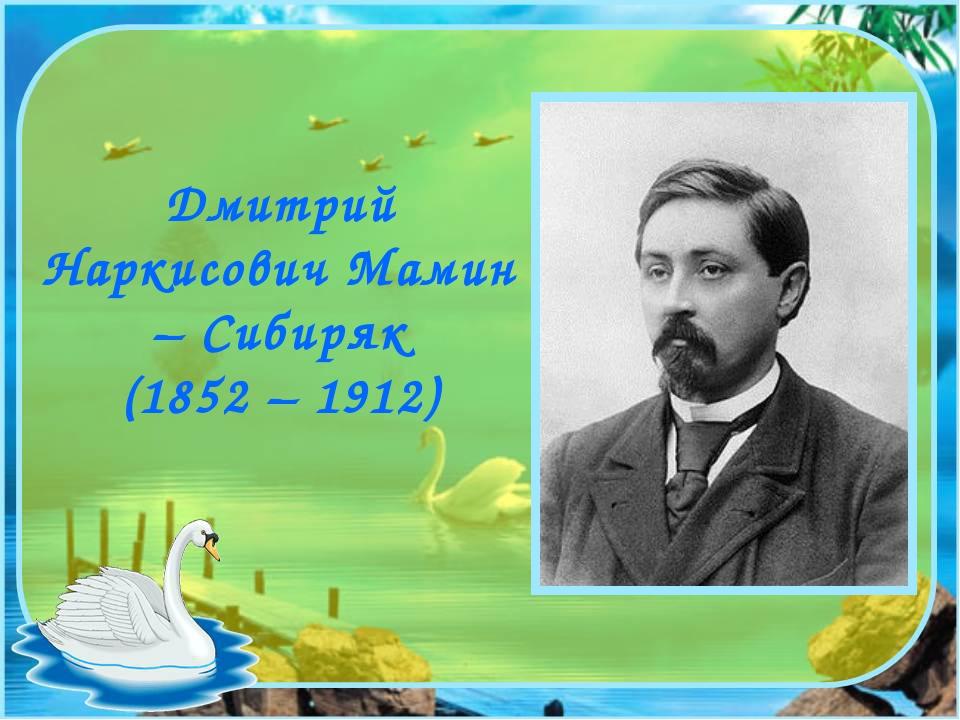 Дмитрий Наркисович Мамин – Сибиряк (1852 – 1912)
