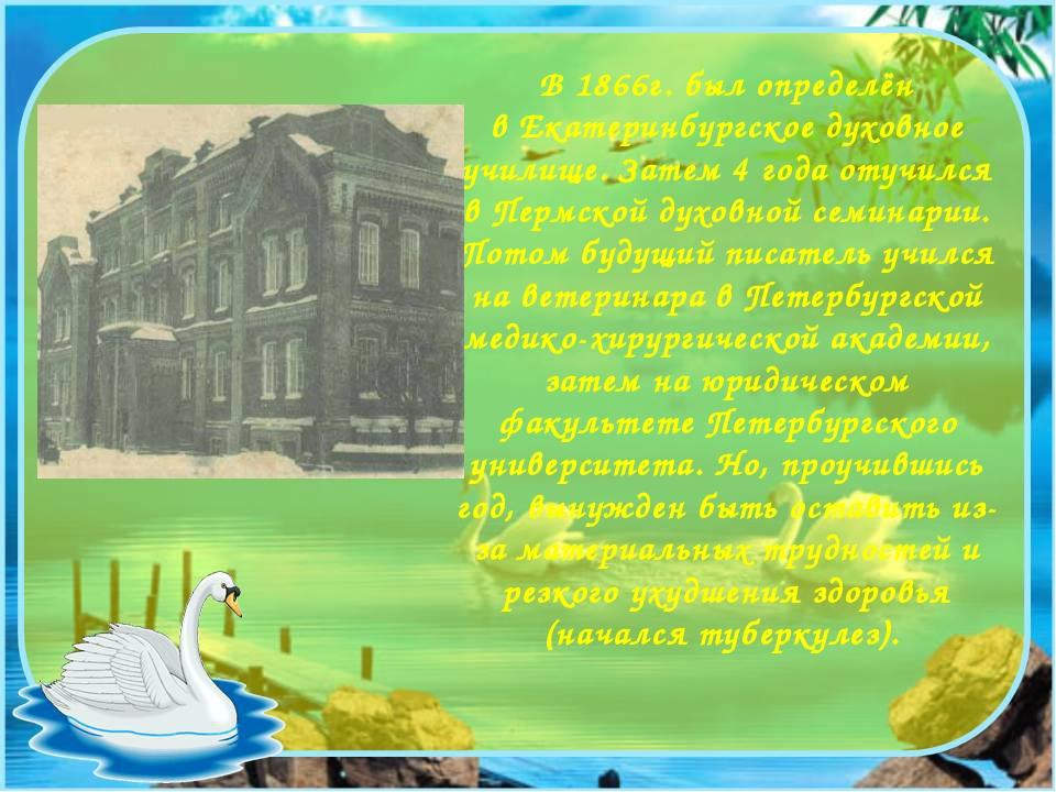 В 1866г. был определён в Екатеринбургское духовное училище. Затем 4 года оту...