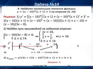 Задача №14 3) 5 14 10 [ ] • Антонова Г.В. http://linda6035.ucoz.ru/