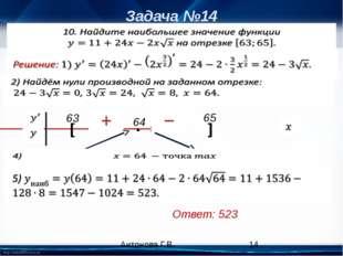 Задача №14 [ ] 64 65 63 • Ответ: 523 Антонова Г.В. 3) http://linda6035.ucoz.ru/