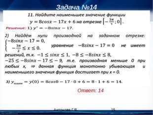 Задача №14 Ответ: 14 Антонова Г.В. http://linda6035.ucoz.ru/