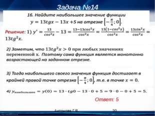 Задача №14 Ответ: 5 Антонова Г.В. http://linda6035.ucoz.ru/