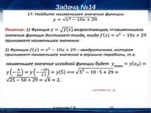 Задача №14 Ответ: 2 Антонова Г.В. http://linda6035.ucoz.ru/