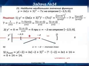 Задача №14 Ответ: 14 [ ] 0 • + Антонова Г.В. 3) http://linda6035.ucoz.ru/