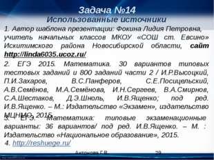 1. Автор шаблона презентации: Фокина Лидия Петровна, учитель начальных классо