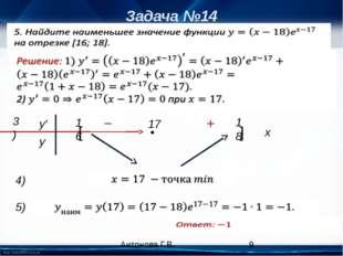 Задача №14 x • y′ y 17 4) 3) 5) [ ] 16 18 Антонова Г.В. http://linda6035.uco