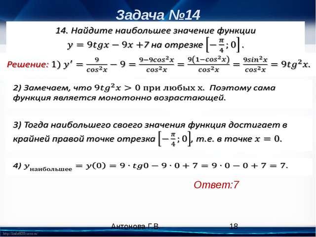Задача №14 Ответ:7 Антонова Г.В. http://linda6035.ucoz.ru/