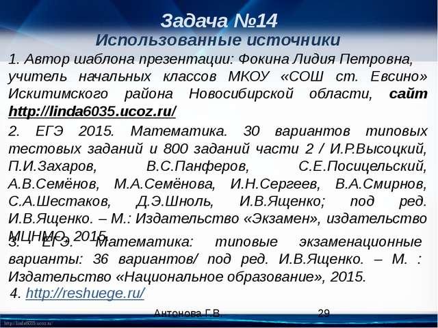 1. Автор шаблона презентации: Фокина Лидия Петровна, учитель начальных классо...