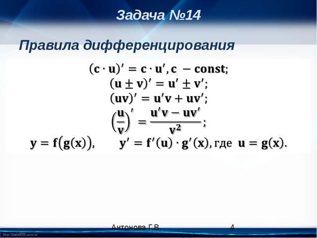Правила дифференцирования Задача №14 Антонова Г.В. http://linda6035.ucoz.ru/