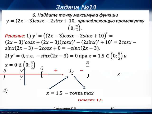 Задача №14 3) y′ y x ( ) 0 • 1,5 4) Антонова Г.В. http://linda6035.ucoz.ru/