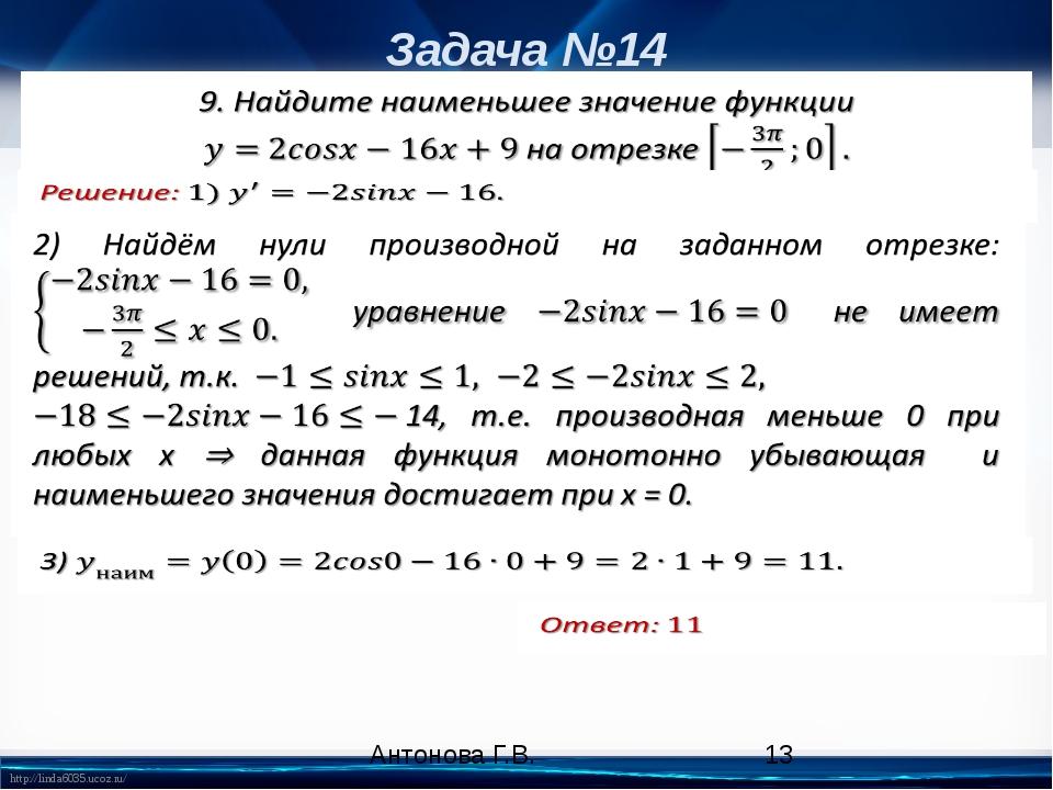Задача №14 Антонова Г.В. http://linda6035.ucoz.ru/