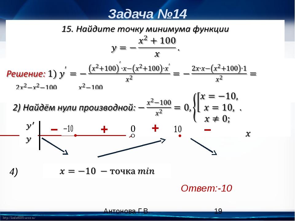 Задача №14 Ответ:-10 • • ° − − + + 4) Антонова Г.В. 3) http://linda6035.ucoz....