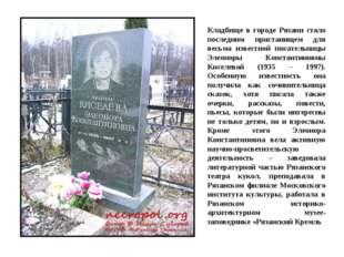 Кладбище в городе Рязани стало последним пристанищем для весьма известной пис