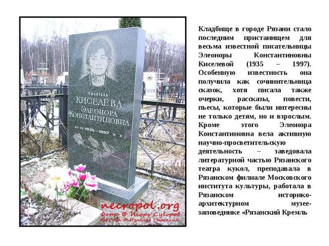 Кладбище в городе Рязани стало последним пристанищем для весьма известной пис...