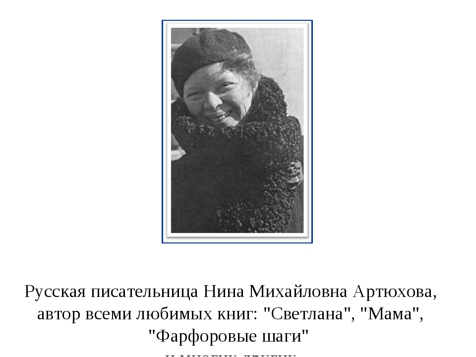 """Русская писательница Нина Михайловна Артюхова, автор всеми любимых книг: """"Све..."""