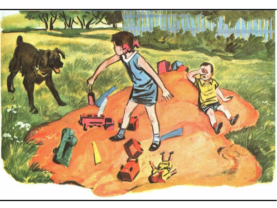 Рисунок к рассказу трусиха