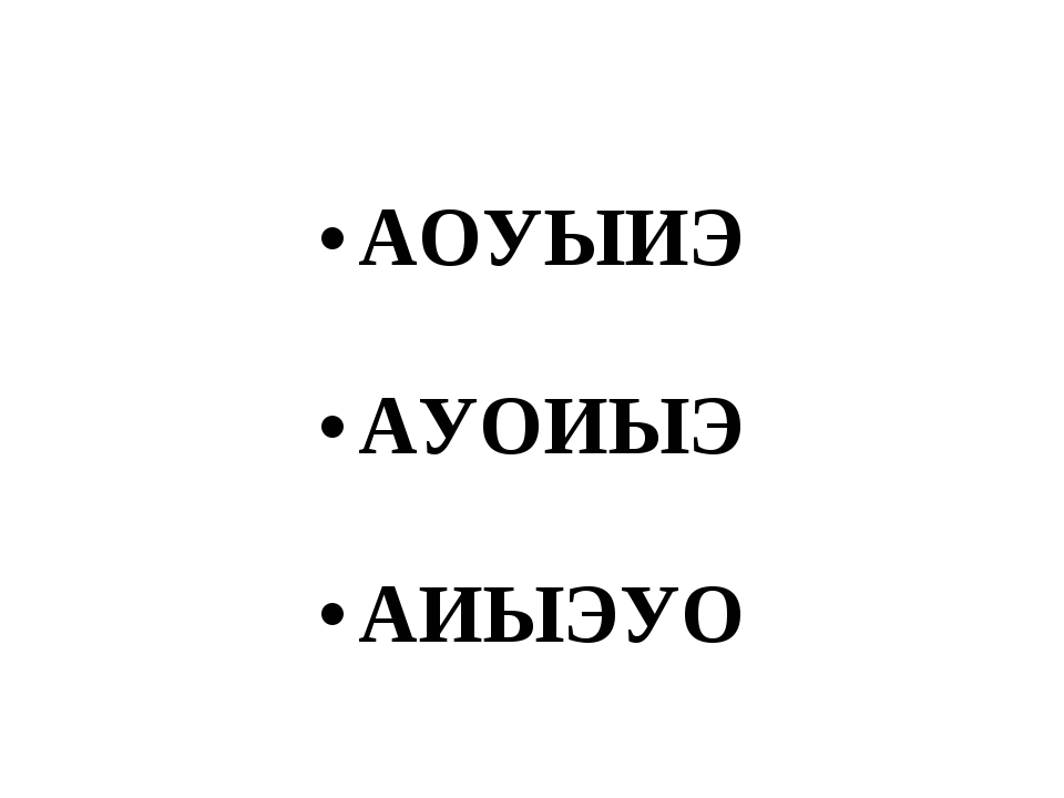 АОУЫИЭ АУОИЫЭ АИЫЭУО