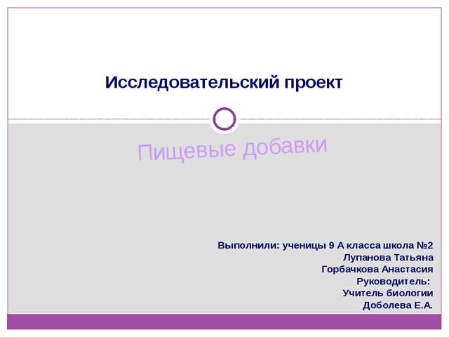 Пищевые добавки Исследовательский проект Выполнили: ученицы 9 А класса школа...