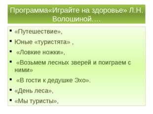 Программа«Играйте на здоровье» Л.Н. Волошиной…. «Путешествие», Юные «туристят