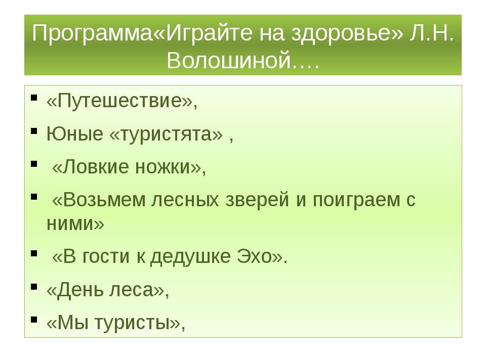 Программа«Играйте на здоровье» Л.Н. Волошиной…. «Путешествие», Юные «туристят...