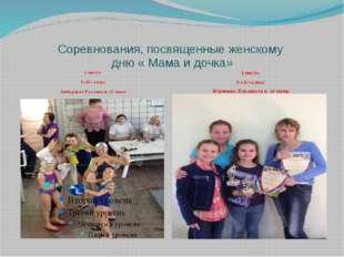 Соревнования, посвященные женскому дню « Мама и дочка» 1 место 4 «Б» класс Ам