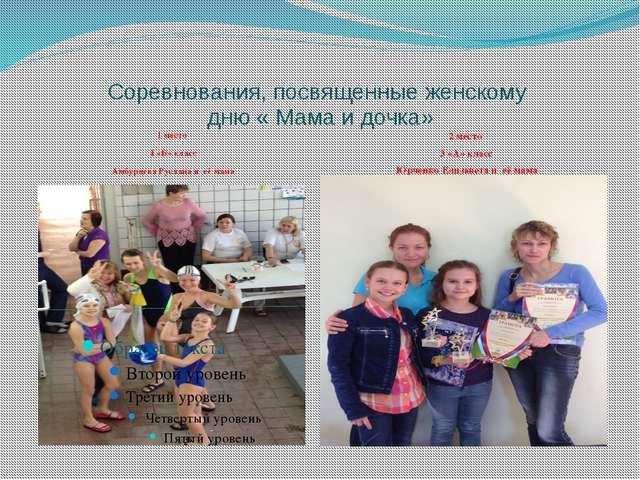 Соревнования, посвященные женскому дню « Мама и дочка» 1 место 4 «Б» класс Ам...