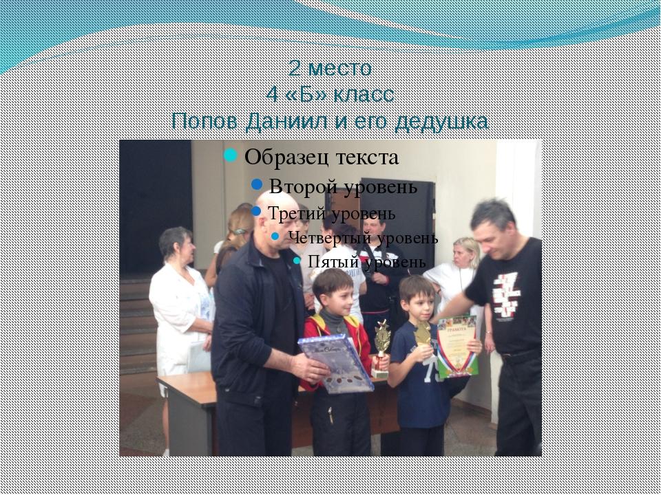 2 место 4 «Б» класс Попов Даниил и его дедушка