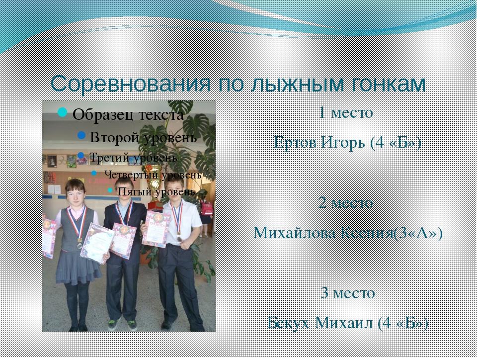 Соревнования по лыжным гонкам 1 место Ертов Игорь (4 «Б») 2 место Михайлова К...