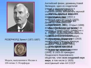 Английский физик, уроженец Новой Зеландии, один из создателей учения о радиоа