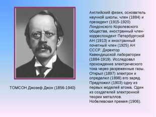 Английский физик, основатель научной школы, член (1884) и президент (1915-192