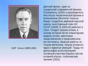 Датский физик, один из создателей современной физики. Основатель (1920) и рук