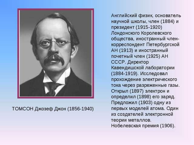 Английский физик, основатель научной школы, член (1884) и президент (1915-192...