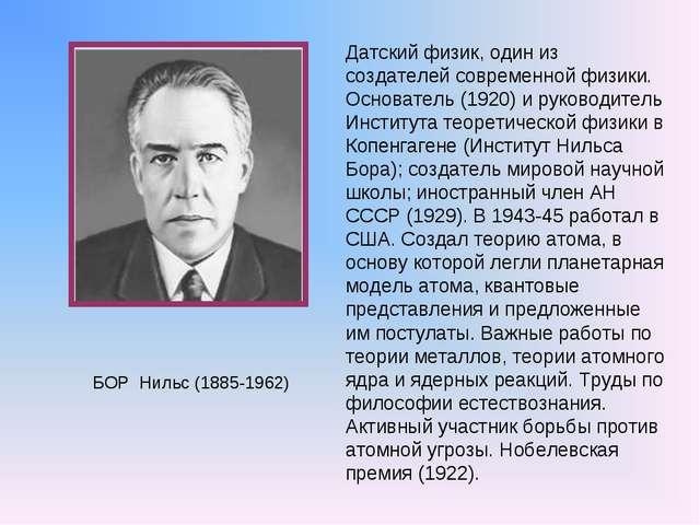 Датский физик, один из создателей современной физики. Основатель (1920) и рук...